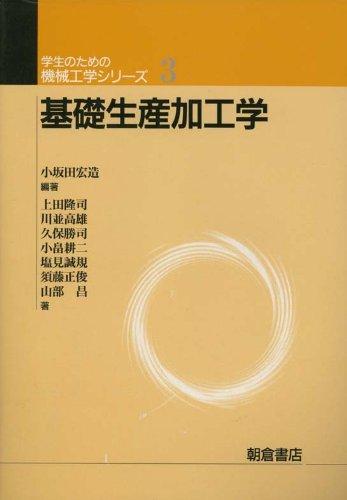 基礎生産加工学 (学生のための機械工学シリーズ)