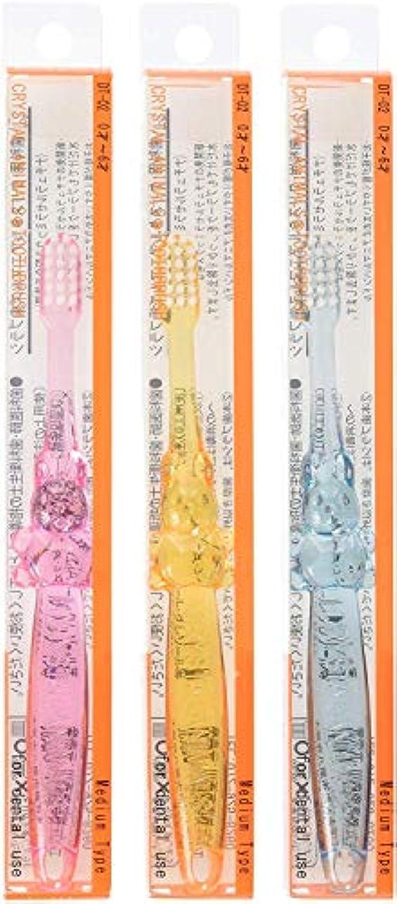 放棄された看板大騒ぎクリスタルアニマルズ ハブラシ ×3本 DT-02 (6才から12才用) (ふつう) (アソート) 水だけで磨ける歯ブラシ