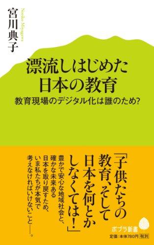(013)漂流しはじめた日本の教育 (ポプラ新書)の詳細を見る
