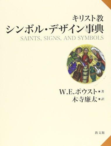 キリスト教シンボル・デザイン事典の詳細を見る