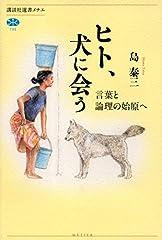 ヒト、犬に会う 言葉と論理の始原へ (講談社選書メチエ)