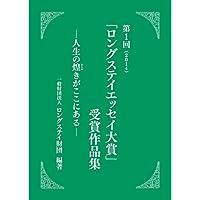 「ロングステイエッセイ大賞」受賞作品集 第1回(2014)―単行本版 (TeMエッセンシャルズ・シリーズ)