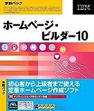 ホームページ・ビルダー10 学割パック