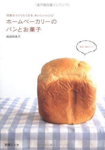 ホームベーカリーのパンとお菓子―何度もつくりたくなるおいしいレシピ (別冊エッセ)の詳細を見る