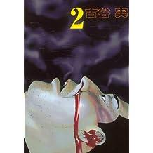ヒミズ(2) (ヤングマガジンコミックス)