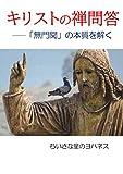 キリストの禅問答――「無門関」の本質を解く