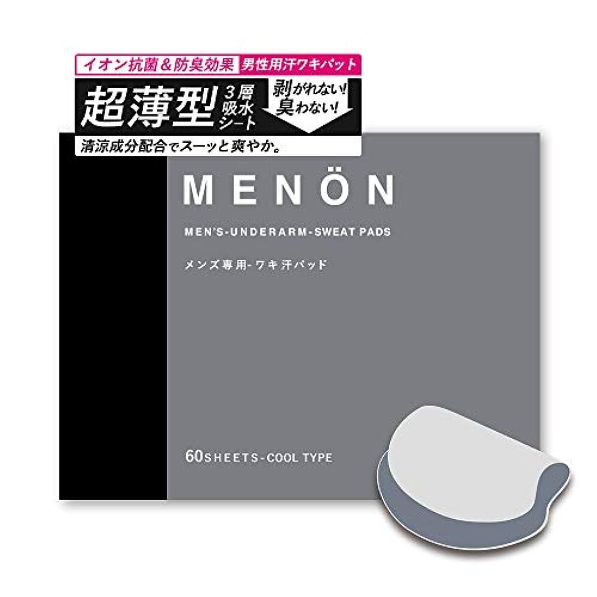 ごみ農民座標MENON 安心の日本製 脇汗パッド メンズ 使い捨て 汗取りパッド 大容量60枚 (30セット) 清涼成分配合 脇汗 男性用 ボディケア 汗ジミ?臭い予防に パッド シール メノン