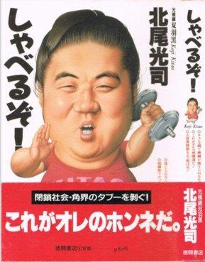 吉田豪が語る 元横綱・北尾光司...
