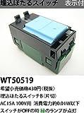 パナソニック(Panasonic)?コスモシリーズワイド21埋込ほたる WT50519
