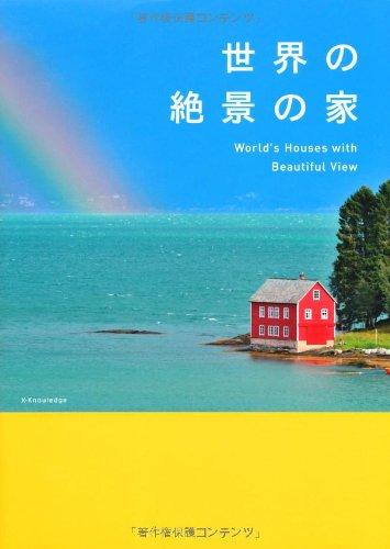 世界の絶景の家の詳細を見る