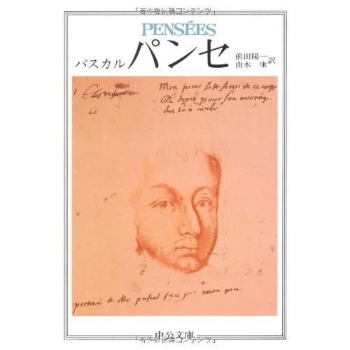 パンセ (中公文庫)
