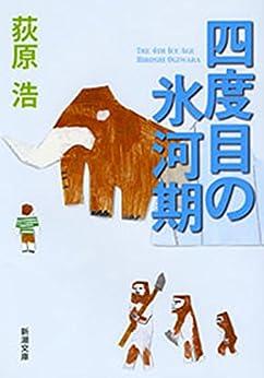 [荻原浩]の四度目の氷河期(新潮文庫)