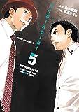 マイホームヒーロー(5) (ヤングマガジンコミックス)