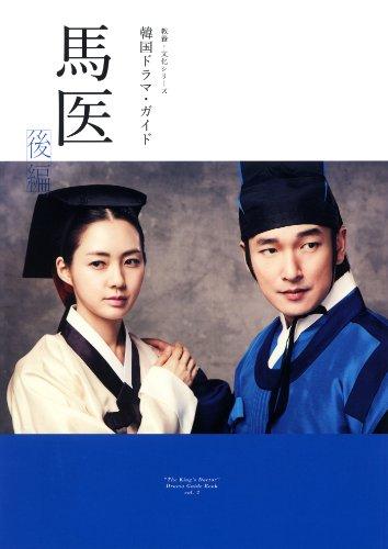 韓国ドラマ・ガイド 馬医 後編 (教養・文化シリーズ)