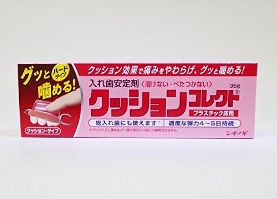 【シオノギ製薬】クッションコレクト 36g ×5個セット