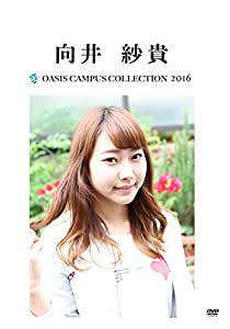 OASIS Campus Collection 2016 向井紗貴版 [DVD]