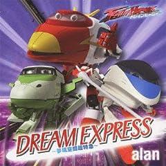 alan「DREAM EXPRESS 〜夢現空間超特急〜」のジャケット画像