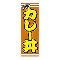 ジャストコーポレーション のぼり旗 カレー丼 1枚入 AM-F-0162