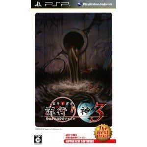 流行り神3 警視庁怪異事件ファイル The Best Price - PSP