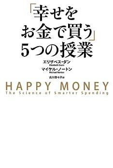 [エリザベス・ダン, マイケル・ノートン, 古川 奈々子]の「幸せをお金で買う」5つの授業 (中経出版)
