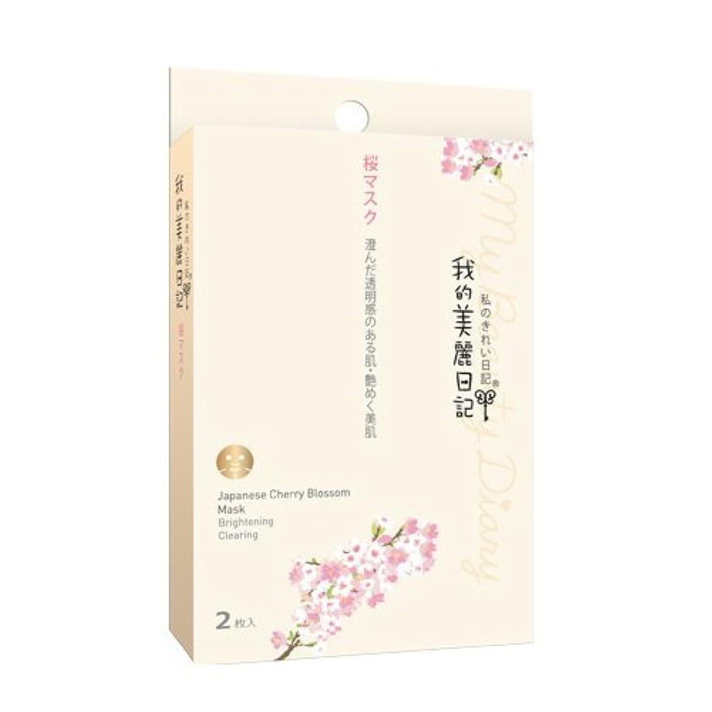 誠実コーヒー希少性桜マスク