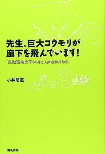先生、巨大コウモリが廊下を飛んでいます!—鳥取環境大学の森の人間動物行動学