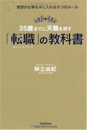 35歳までに天職を探す「転職」の教科書―理想の仕事を手に入れる6つのルール (「ドリームスキル・クラブ」シリーズ)