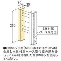 川口技研 アルミ台座(ダークブロンズ) ホスクリーン HP-17G-DB