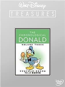 ドナルドダック・クロニクル Vol.3 限定保存版 (初回限定) [DVD]
