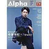 TVガイドAlpha EPISODE P (TVガイドMOOK)