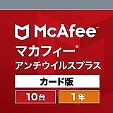 マカフィー アンチウイルス プラス 1年10台 ウイルス対策 Win/Mac/Android対応 カード版