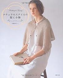 ナチュラルスタイルの服と小物