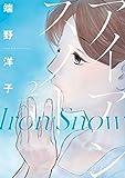アイアンスノー(2) (アフタヌーンコミックス)