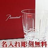 バカラ グラス 名入れ≪Baccarat アルルカン オールドファッション [Lサイズ] ≫≪ロックグラス単品≫ 【名入れ・メッセージ彫刻代込・ 】
