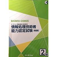 情報処理技術者能力認定試験問題集 2級 (BUSINESS LICENSES)