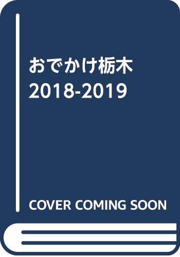 おでかけ栃木2018-2019