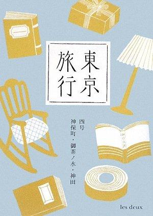 東京旅行〈4号〉神保町・御茶ノ水・神田