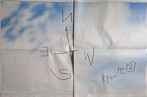 朝日新聞 新しい地図 全面広告