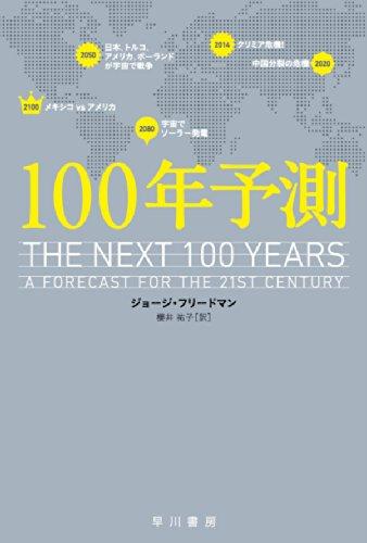 100年予測 (ハヤカワ文庫 NF 409)