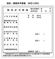 港区:開発許可標識w900×h900 1枚