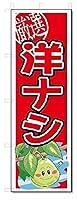 のぼり のぼり旗 洋ナシ (W600×H1800)