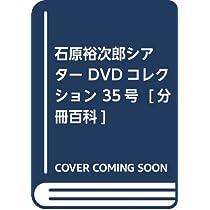 石原裕次郎シアター DVDコレクション 35号  [分冊百科]