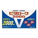 【指定医薬部外品】ビタローク2000 100ml×10本