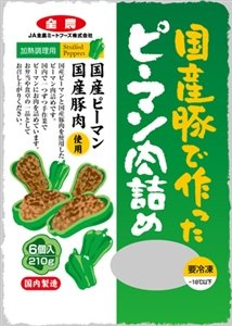 JA全農ミートフーズ西日本 国産豚で作ったピーマン肉詰め