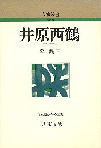 井原西鶴 (人物叢書 新装版)