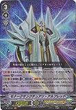 カードファイト!! ヴァンガード/V-BT03/001 モナークサンクチュアリ・アルフレッド VR