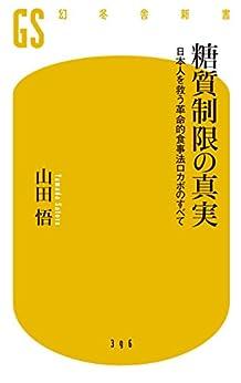 [山田悟]の糖質制限の真実 日本人を救う革命的食事法ロカボのすべて (幻冬舎新書)