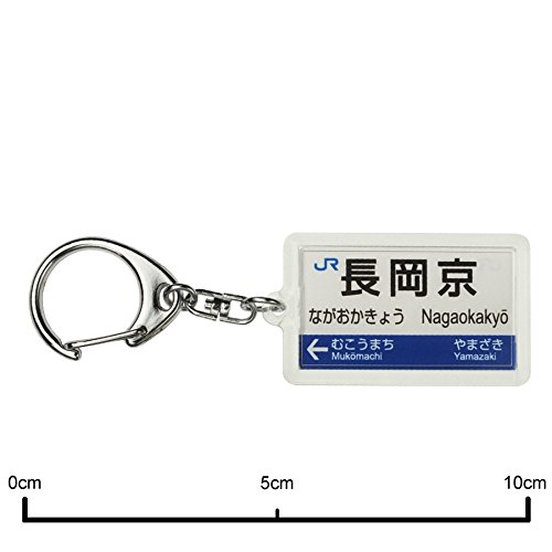 JR西日本京都線「長岡京」キーホルダー 電車グッズ