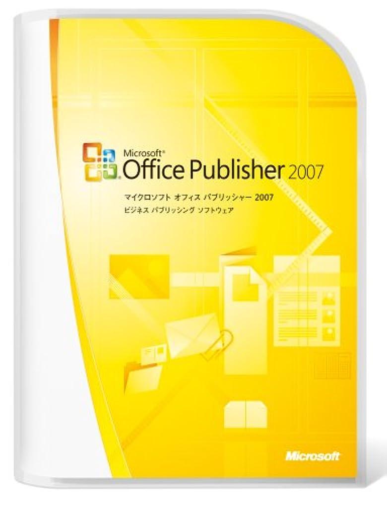 欠陥創始者エジプト【旧商品/メーカー出荷終了/サポート終了】Microsoft Office Publisher 2007