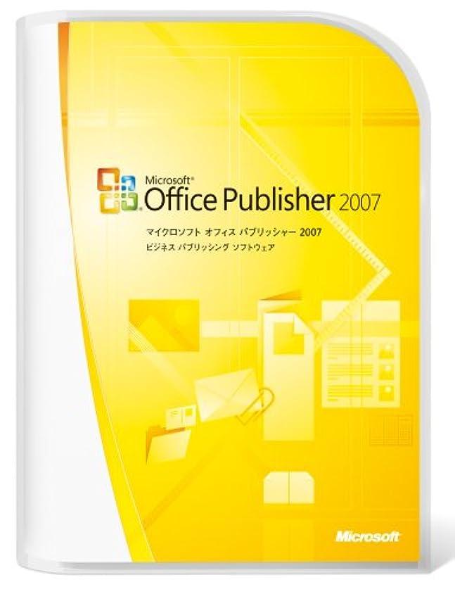 横たわるクライマックス安心させる【旧商品/メーカー出荷終了/サポート終了】Microsoft Office Publisher 2007